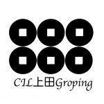 上田Groping(長野県)