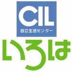 CILいろは(茨城県)